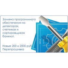 Замена программного обеспечения счетчиков-сортировщиков и детекторов банкнот под 200 и 2000 рублевые банкноты